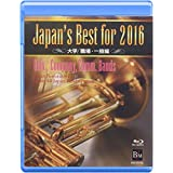 Japan's Best for 2016 大学/職場・一般編(Blu-ray Disc)