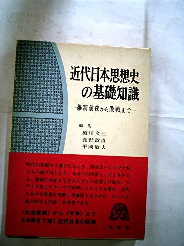 近代日本思想史の基礎知識―維新前夜から敗戦まで (1971年)の詳細を見る