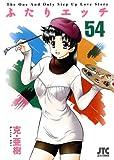 ふたりエッチ 54 (ジェッツコミックス)