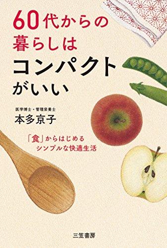 60代からの暮らしはコンパクトがいい: 「食」からはじめるシンプルな快適生活 (単行本)
