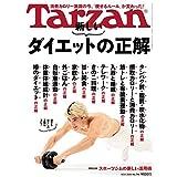 Tarzan(ターザン) 2020年9月24日号 No.795 [新しいダイエットの正解] [雑誌]