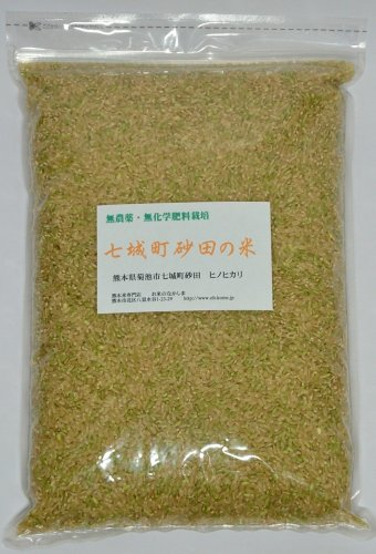 五ッ星お米マイスターが選ぶ 熊本産 プレミアム 無農薬 ヒノヒカリ 令和2年産 玄米 2kg