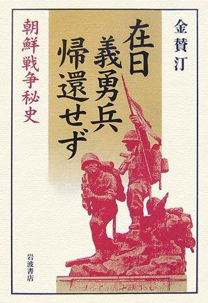 在日義勇兵帰還せず―朝鮮戦争秘史の詳細を見る
