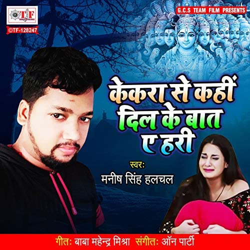 Manish Singh Halchal