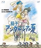 茄子 アンダルシアの夏[Blu-ray/ブルーレイ]