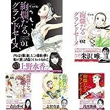 絢爛たるグランドセーヌ 1-16巻 新品セット - Cuvie, 村山久美子