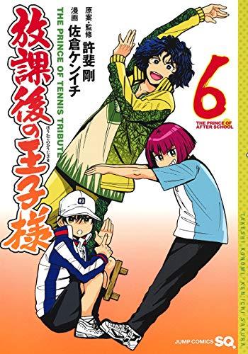 放課後の王子様 6 (ジャンプコミックス)の詳細を見る