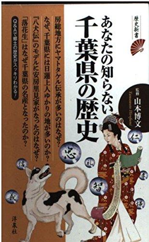 あなたの知らない千葉県の歴史 (歴史新書) - 山本 博文