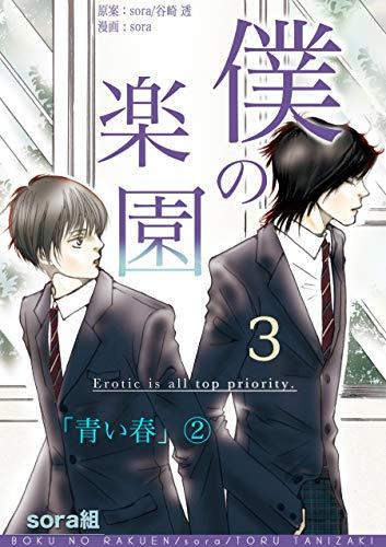 僕の楽園(3) (コンパスコミックス)