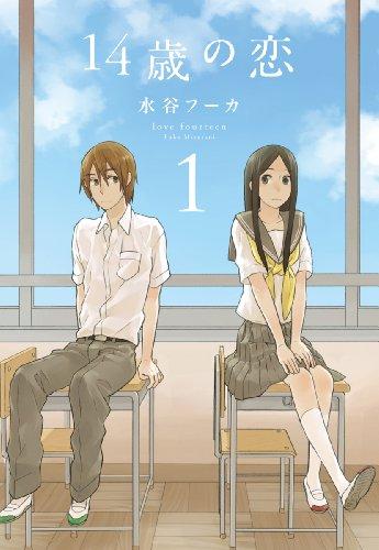 14歳の恋 1 (楽園コミックス) - 水谷フーカ