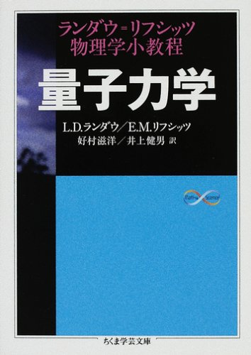 量子力学―ランダウ=リフシッツ物理学小教程 (ちくま学芸文庫)