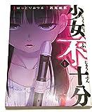 少女不十分  コミック 全3巻 完結セット