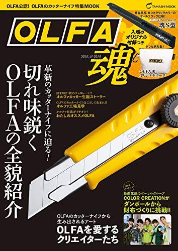 TAMASHI MOOK Vol.2 OLFA魂