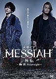 映画「メサイア外伝 -極夜Polar night-」[DVD]