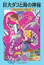 Dark Day In The Deep Sea (Magic Tree House) (Japanese Edition)