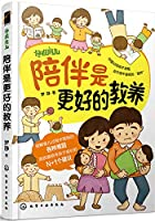 Accompanied by better education(Chinese Edition)