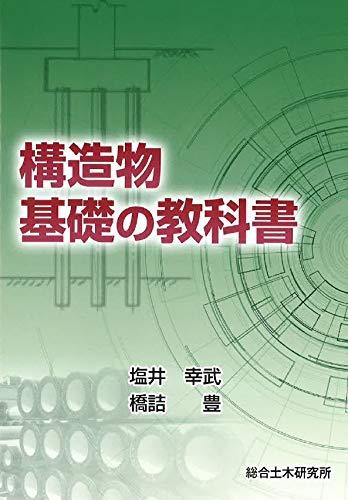 構造物基礎の教科書の詳細を見る