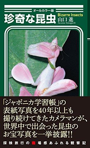 〈オールカラー版〉珍奇な昆虫 (光文社新書)の詳細を見る