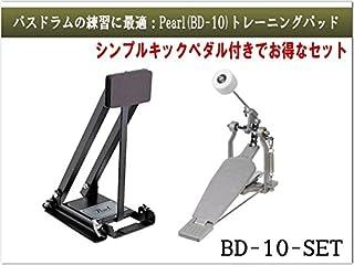 パール Pearl トレーニングドラムパッドセット(キックペダルの練習に) BD-10-SET(シンプルキックペダル付き)