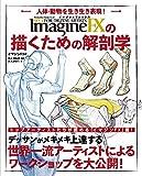 イマジンFXの描くための解剖学