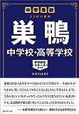 中学受験 注目校の素顔 巣鴨中学校・高等学校――学校研究シリーズ013