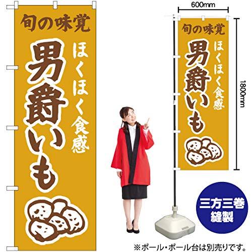 のぼり旗 ほくほく食感 男爵いも(黄) JA-308(三巻縫製 補強済み)