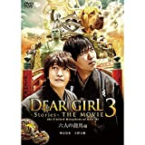 【DVD】 Dear Girl~Stories~THE MOVIE3 六人の龍馬編