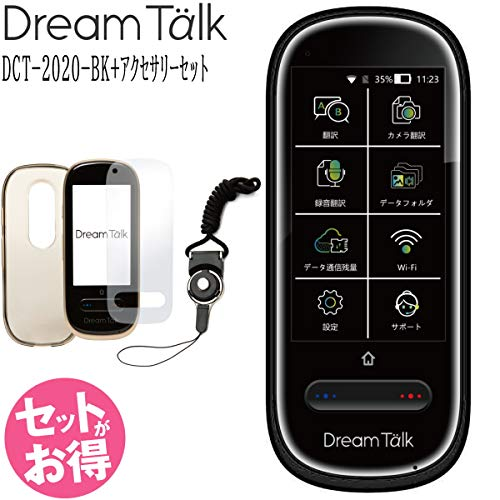 『Dream Talk DCT-2020』