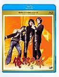 俺たちの旅 Vol.5[Blu-ray/ブルーレイ]