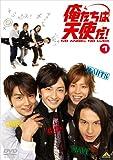 俺たちは天使だ! NO ANGEL NO LUCK 1[DVD]
