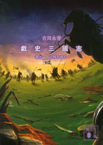 戯史三國志 我が土は何を育む (講談社文庫)