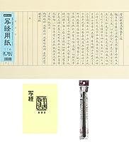 弘梅堂 写経セット(写経用紙50枚 筆ペン 写経テキスト)
