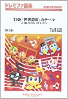 TBS「世界遺産」のテーマ(THE SONG OF LIFE) ドレミファ器楽 [SKー334]