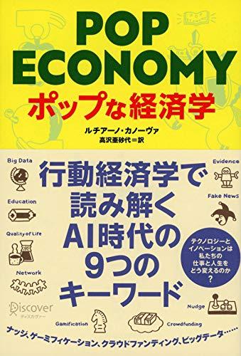 ポップな経済学
