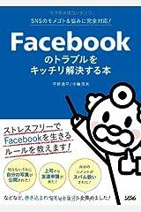 Facebookのトラブルをキッチリ解決する本 単行本