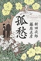 孤愁〈サウダーデ〉 (文春文庫)