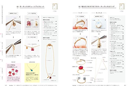 朝日新聞出版『手作りアクセサリーLESSONBOOK』