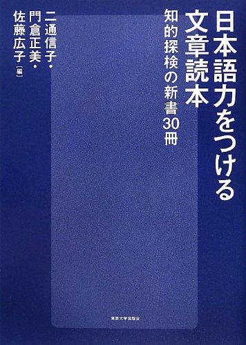 日本語力をつける文章読本: 知的探検の新書30冊