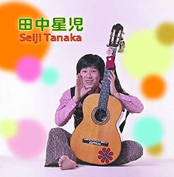 Seiji Tanaka Best -DOWNLOAD EDITION