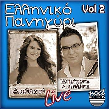 Elliniko Panigiri, Vol. 2 (feat. Dimitris Lampakis) [Live]