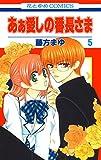 あぁ愛しの番長さま 5 (花とゆめコミックス)