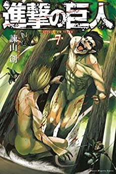 [諫山創]の進撃の巨人(7) (週刊少年マガジンコミックス)