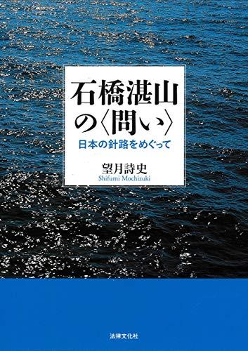 石橋湛山の〈問い〉: 日本の針路をめぐって
