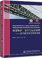 桥梁维护、安全与运营管理—— 多尺度方法与性能评估