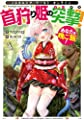 Nostalgia world online〜首狩り姫の突撃! あなたを晩ご飯! 〜