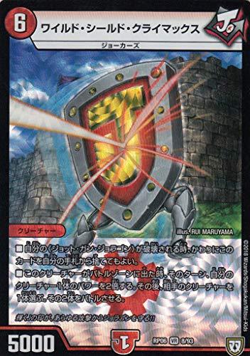デュエルマスターズ DMRP06 8/93 ワイルド・シールド・クライマックス (ベリーレア) 逆襲のギャラクシー 卍・獄・殺!! (DMRP-06)