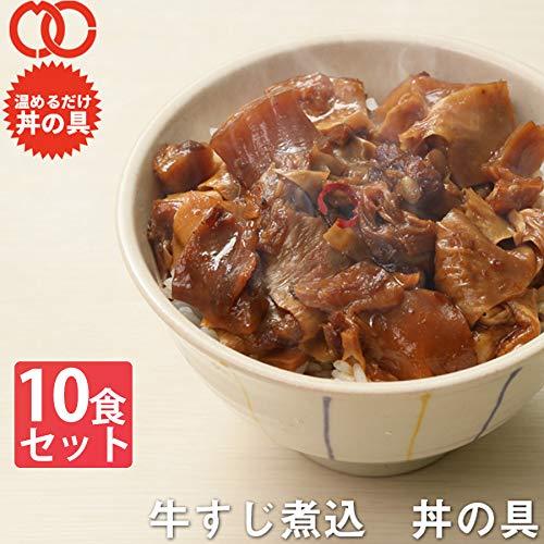 [ 送料無料 簡単便利 温めるだけ ] 牛すじ煮込み 丼の具 ( 10食 パック )