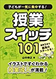 子どもが一気に集中する! 授業スイッチ101