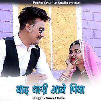Yad Thari Aave Piya