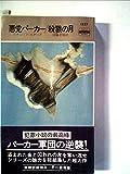 殺戮の月―悪党パーカー (1979年) (世界ミステリシリーズ)